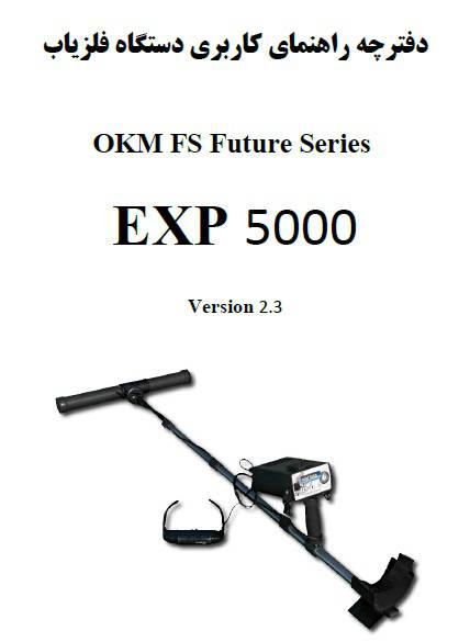 دفترچه راهنمای فلزیاب exp5000