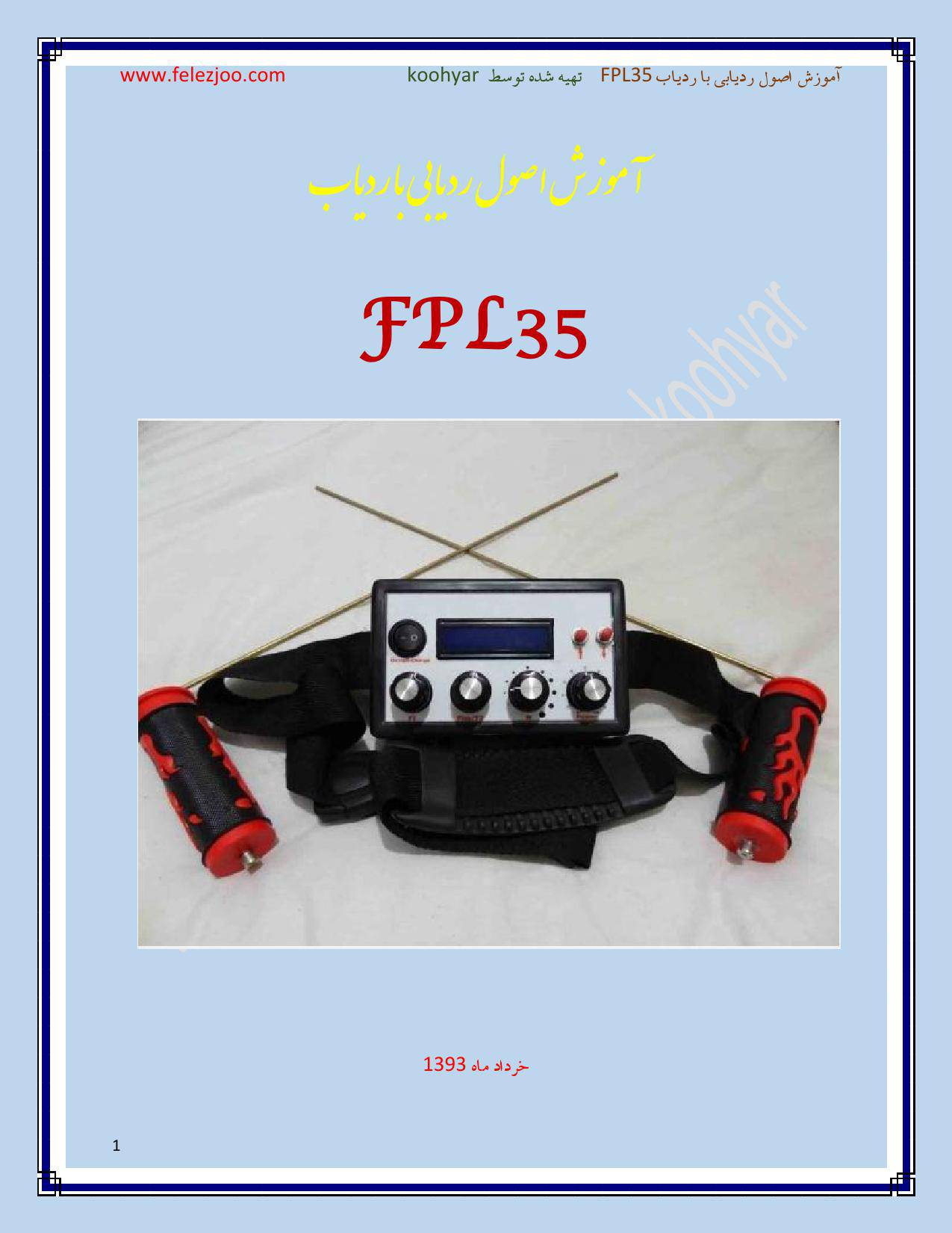 آموزش ردیاب FPL35