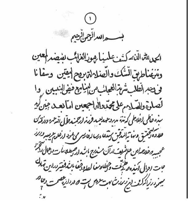 رموز الاسرار در علم جفر