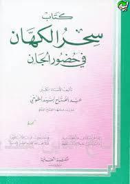 سحرکهان مرجع کتابها