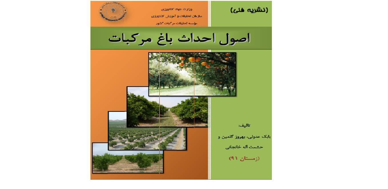 اصول احداث باغ