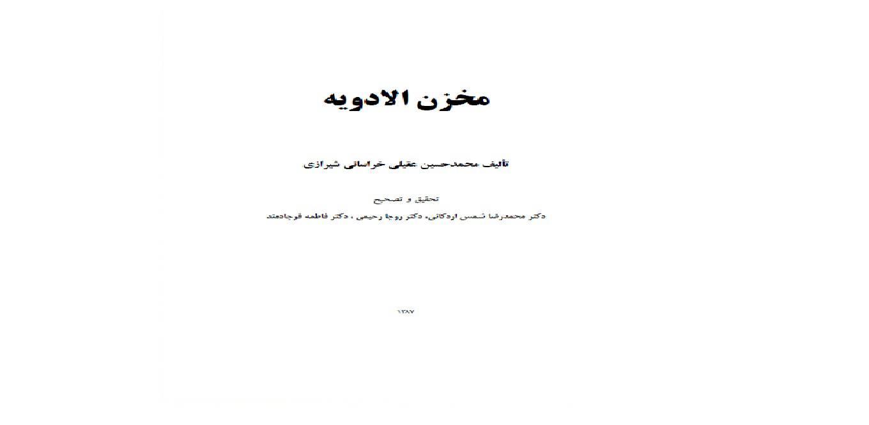 مخزن الادويه  حکيم عقيلي خراساني