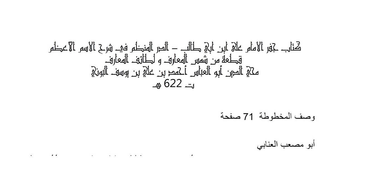 کتاب اصلی وخطی جفرامام علی ابن ابی طالب