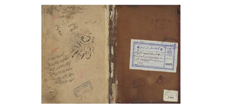 احکام نجوم محمد باقر یزدی