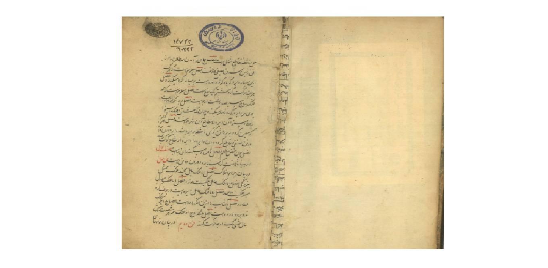 احکام نجوم محمد غزنوی جلد اول و دوم