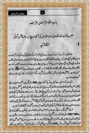نعمت اللہ شاہ ولی کی850سالہ پیشگوئی