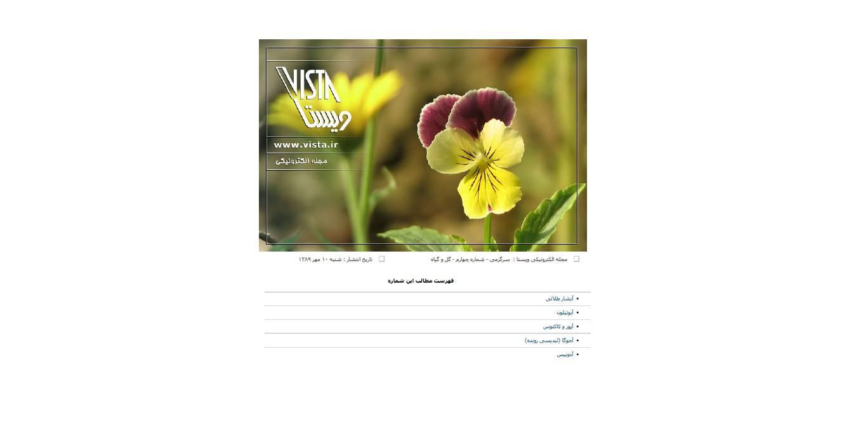 آشنایی با انواع گل ها
