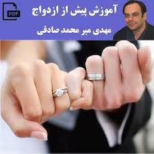 آموزش پیش از ازدواج.میر محمد صادقی