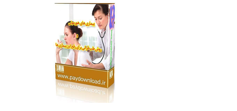 بیماری های هورمونی و روش طب قرانی برای رفع این بیماری ها