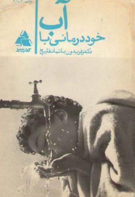 خود درمانی با آب