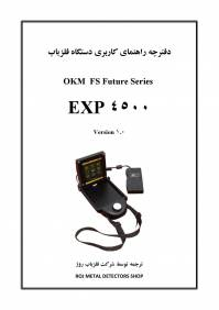 دفترچه راهنمای فلزیاب EXP 4500
