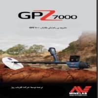 دفترچه راهنمای GPZ 7000