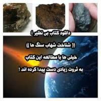 شناخت شهاب سنگها