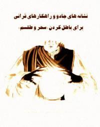 کتاب نشانه های جادو و راهکارهای قرآنی برای باطل کردن سحر و طلسم