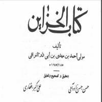 خزائن نراقي