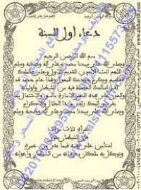 مجربات الشريف ابو محمدالمصرى