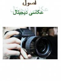 اصول عکاسی دیجیتال