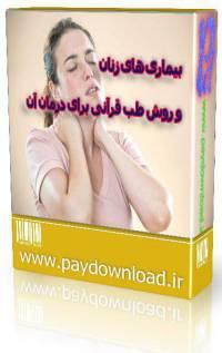 بیماری های زنان و روش طب قرآنی برای درمان آن