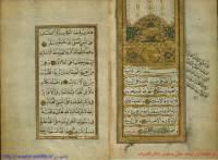 دلایل الخیرات با ترجمه فارسی