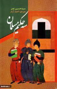 سه حکیم مسلمان نوشته سید حسین نصر