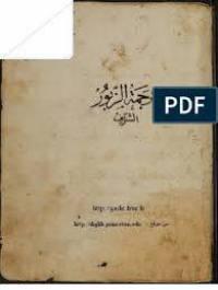 الزبور مترجم مخطوط