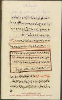 مخطوطة الاسماء الادرسية وشرحها