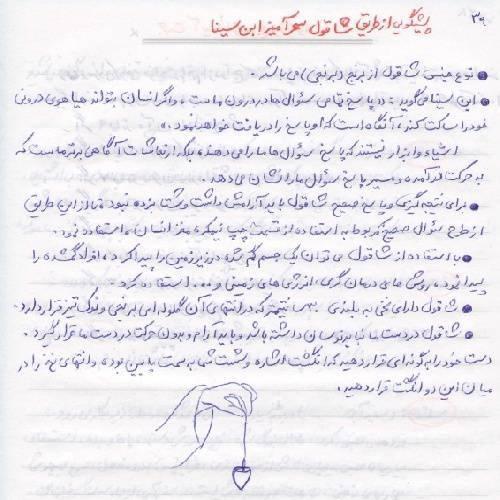 جزوه دستنویس آموزش شاقول دفینه
