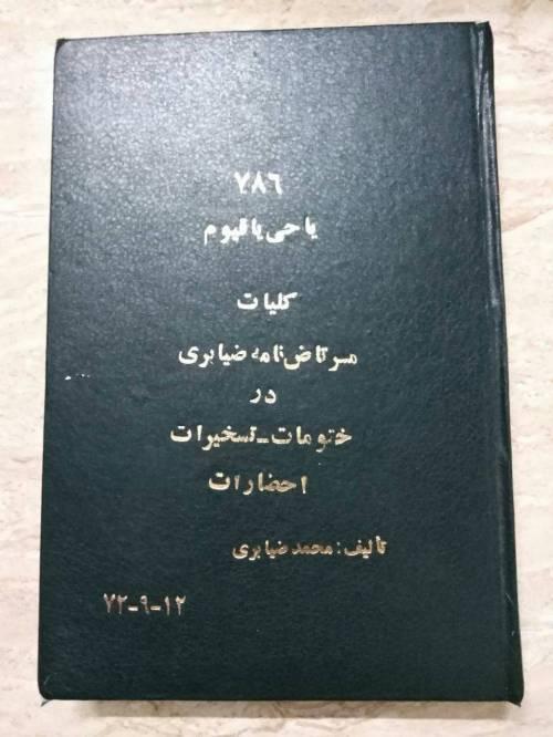 مرتاض نامه استاد ضیابری 2جلد