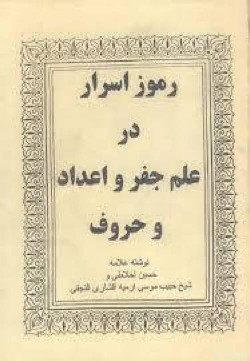 رموز اسرار در علم جفر و اعداد و حروف