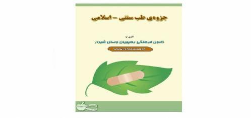 آموزش طب سنتی اسلامی